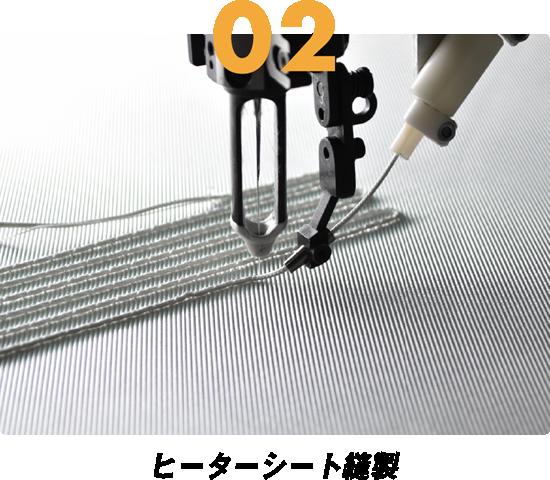 02 ヒーターシート縫製