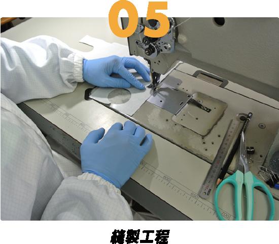 05 縫製工程